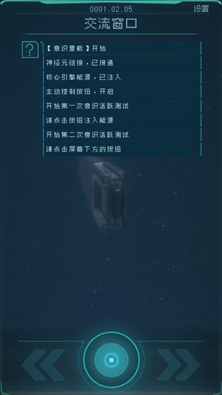 逐光启航截图2