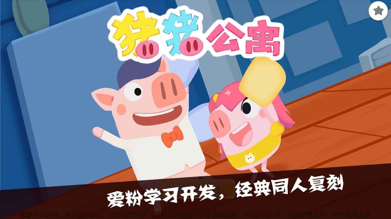 猪猪公寓2.0截图2