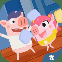 猪猪公寓2.0
