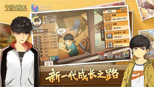 中国式家长截图3