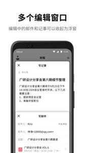 QQ邮箱截图1