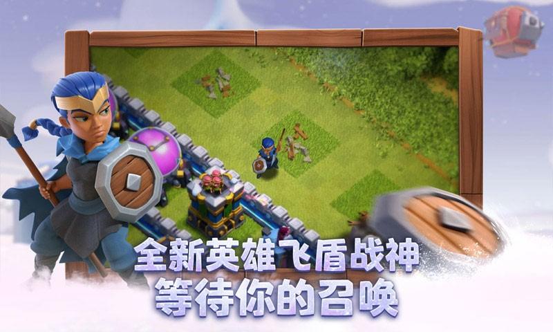 部落冲突腾讯版截图2