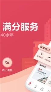 上海中原截图5
