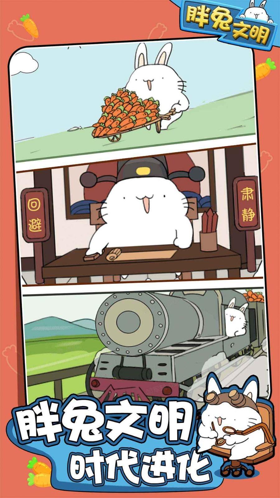 胖兔文明截图4
