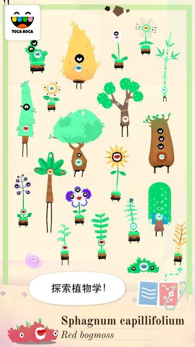 托卡实验室植物截图3