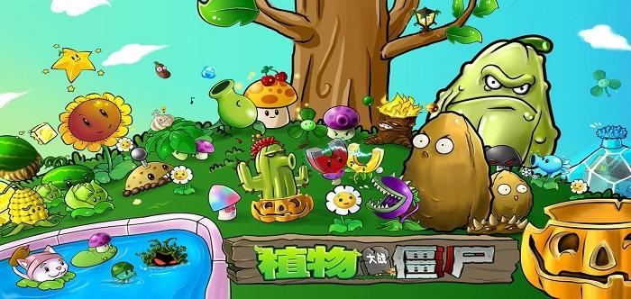好玩的植物类游戏