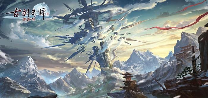 世界观庞大的仙侠游戏