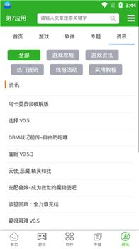 第七应用app截图2