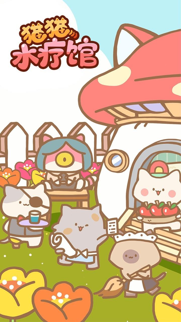 猫猫水疗馆截图5