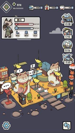 猫咪天堂截图2