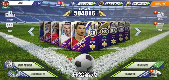足球竞技类游戏