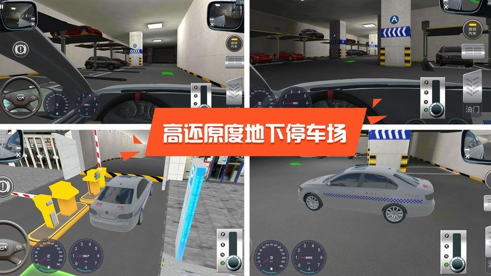 驾考模拟3D截图6