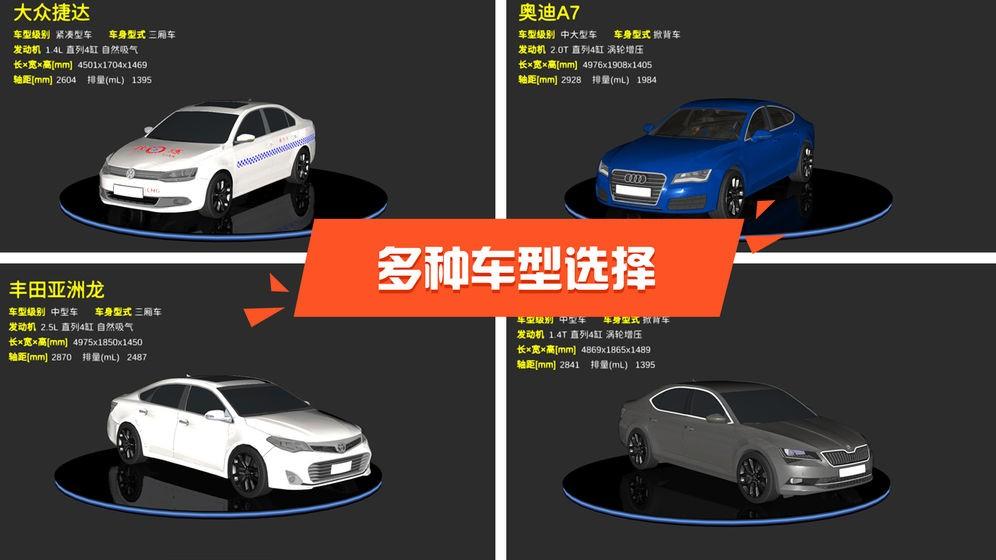 驾考模拟3D截图5