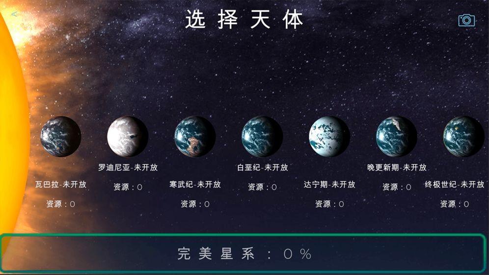 飞跃星球截图5
