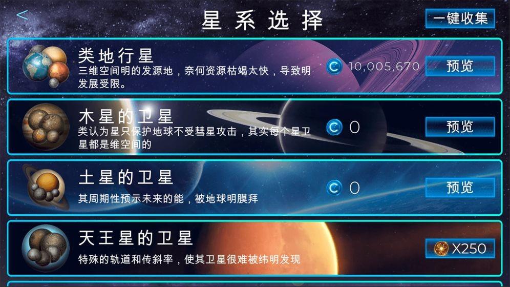 飞跃星球截图4
