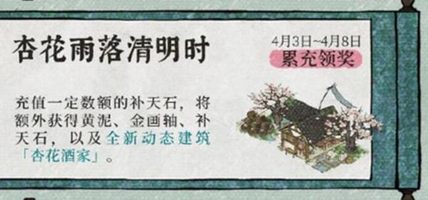 江南百景图杏花酒家获得方法介绍