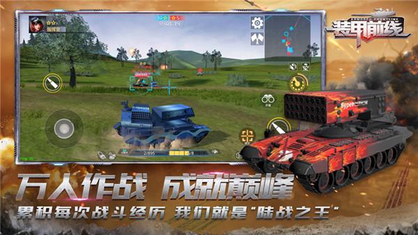 装甲前线九游版截图1