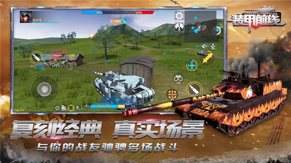 装甲前线九游版截图3