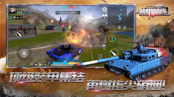 装甲前线九游版截图5