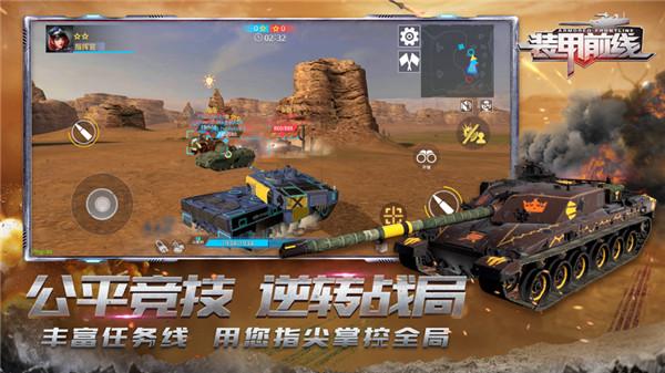 装甲前线九游版截图2