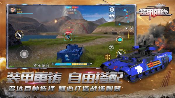 装甲前线九游版截图4