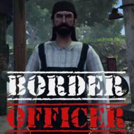 模拟边境官