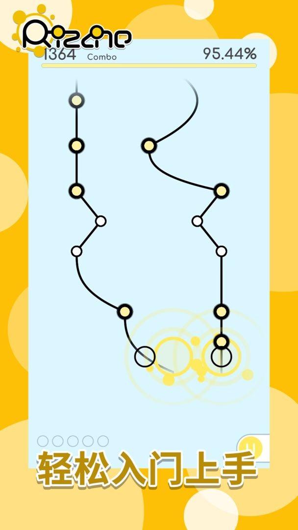 律动轨迹截图3