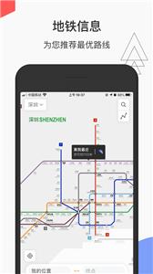花生地铁截图1