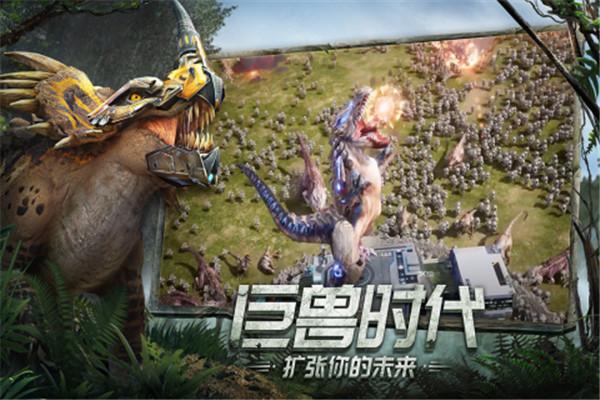 巨兽战场截图2