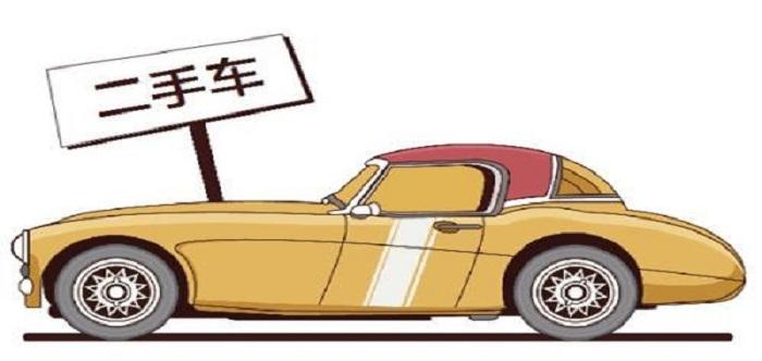 二手车交易app
