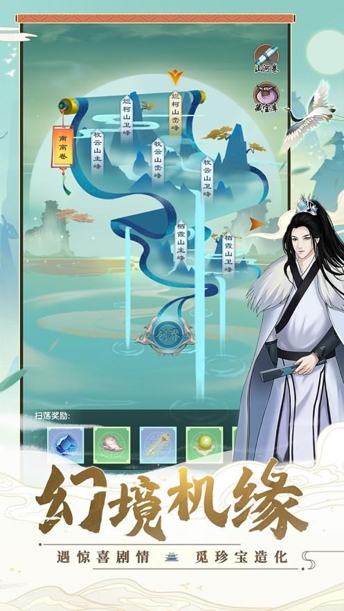 剑开仙门华为版截图5