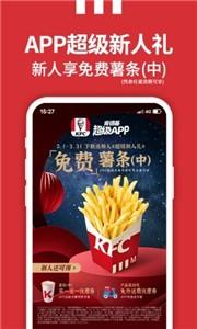 肯德基KFC截图1