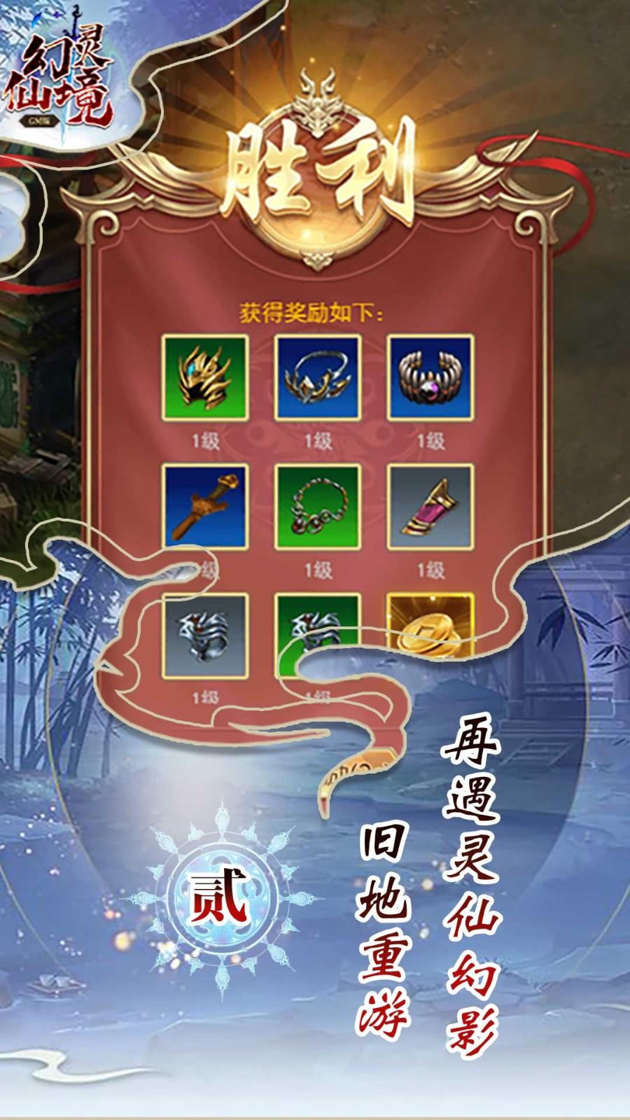 幻灵仙境截图4
