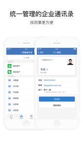 企业微信app截图1