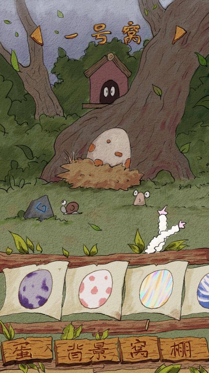 蛋蛋屋截图4