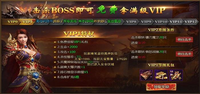 打boss送vip的传奇手游
