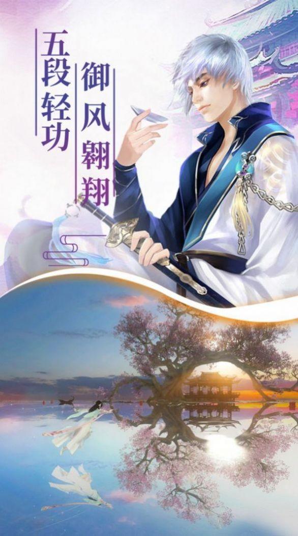 轩辕武道截图4
