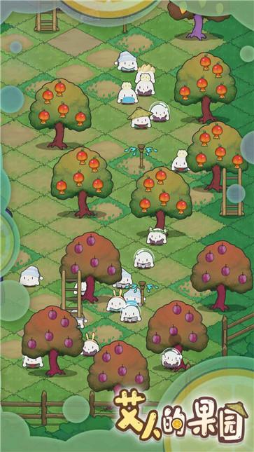 艾人的果园截图5