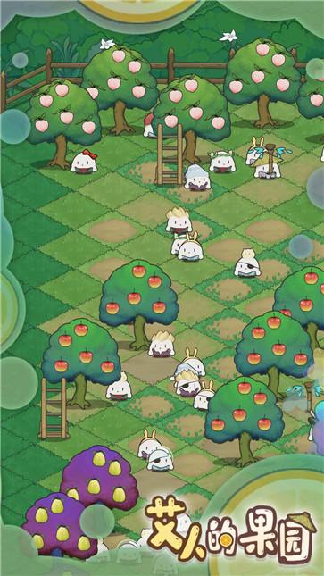 艾人的果园截图2