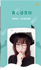 爱尚直播app截图1