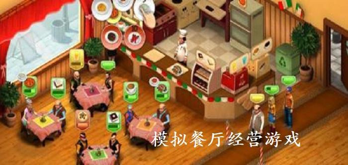 模拟餐厅经营游戏