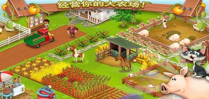 农场经营游戏
