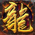 龙城战神高爆版