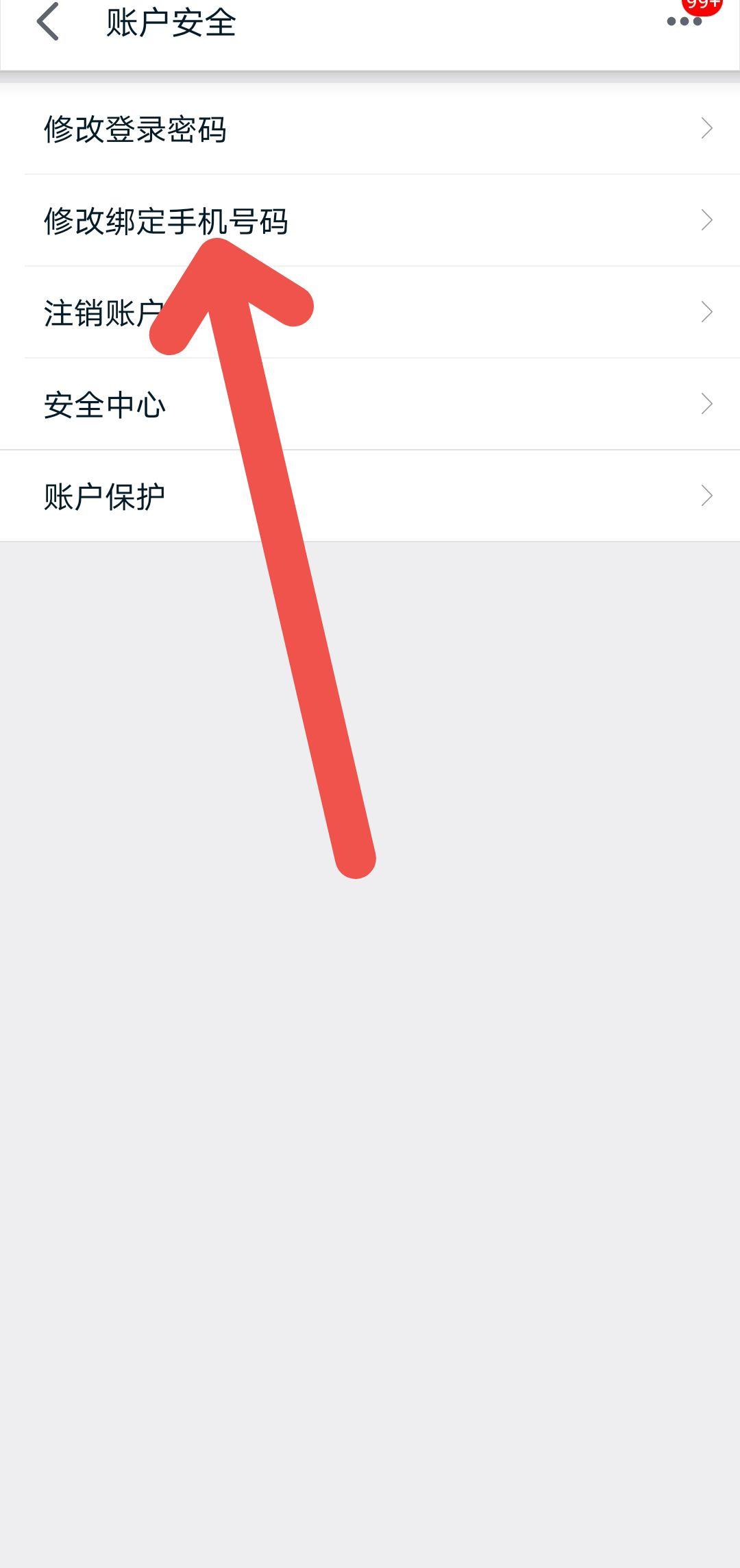 手机天猫APP如何更换绑定手机号