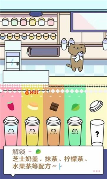 香醇奶茶店截图3