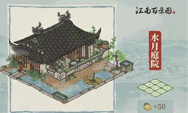 江南百景图水月庭院怎么获得
