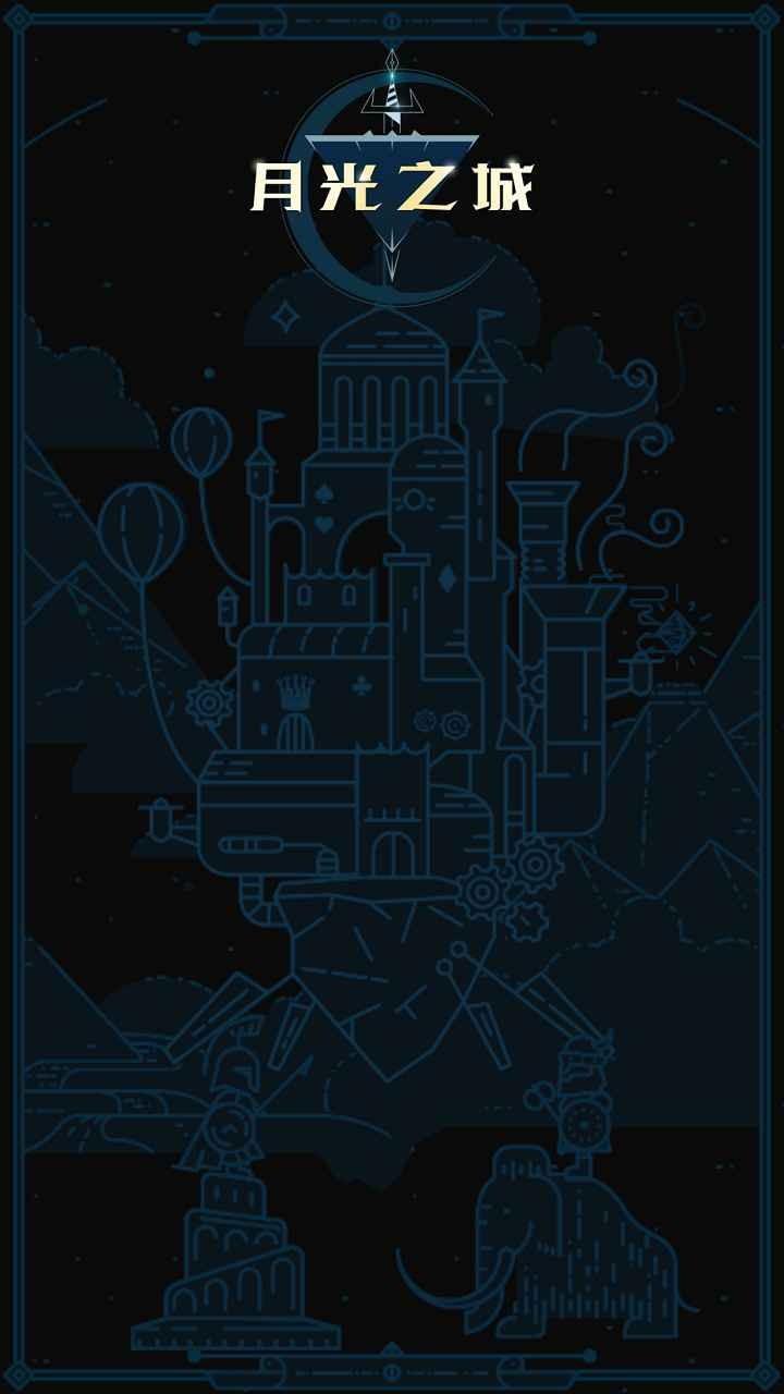 月光之城截图1