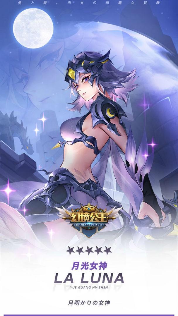 幻境公主截图2