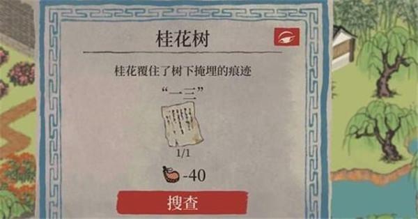 江南百景图泻药位置介绍