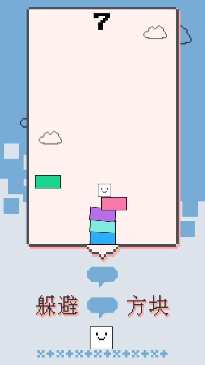 弹跳小方块截图2